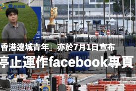 【社會.商業】「香港邊城青年」亦於7月1日宣布     停止運作facebook專頁
