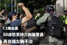 【7.1 刺警案】7.1爆血案 50歲怒男持刀刺傷警員 再自插左胸不治