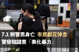 【7.1 刺警案】7.1 刺警男身亡 市民獻花悼念 警發稿譴責「美化暴力」