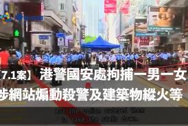 【7.1襲警案】港警國安處拘捕一男一女 涉網站煽動殺警及建築物縱火等