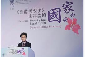 【港府】《香港國安法》法律論壇