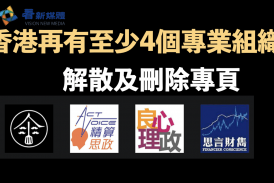 【商業】香港再有至少4個專業組織解散及刪除專頁