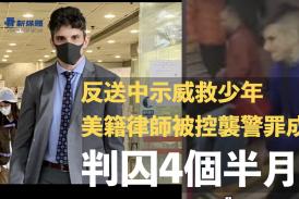 【社會】反送中示威救少年 美籍律師被控襲警罪成 判囚4個半月