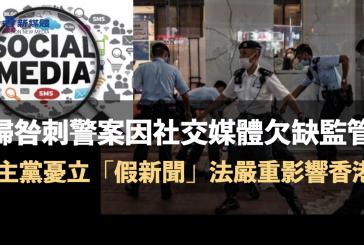 【社會】歸咎刺警案因社交媒體欠缺監管 民主黨憂立「假新聞」法嚴重影響香港
