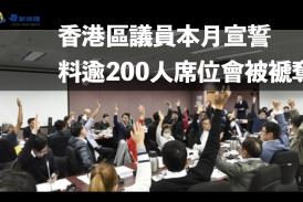 【區議會】香港區議員本月宣誓 料逾200人席位會被褫奪