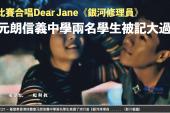 【教育】  比賽合唱Dear Jane《銀河修理員》   元朗信義中學兩名學生被記大過