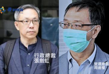 【傳媒】香港壹傳媒多名高層辭職 聯交所要求評估能否持續上市