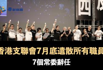 【社會】香港 支聯會7月底遣散所有職員