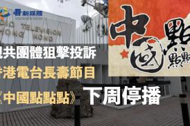 【傳媒】親共團體狙擊投訴 香港電台長壽節目《中國點點點》下周停播