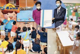 【教育】港教育局向幼稚園派發《國安讀本》教師苦惱為難