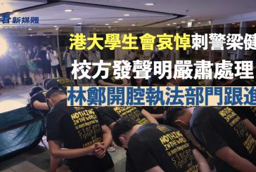 【社會】港大學生會哀悼刺警梁健輝 校方發聲明嚴肅處理 林鄭開腔執法部門跟進