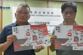 香港記者協會「2021言論自由年報」指去年是最壞一年