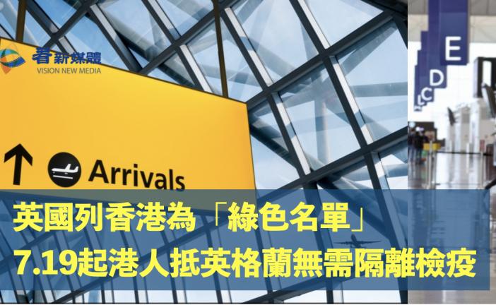 【英國疫情】英國列香港為「綠色名單」7.19起港人抵英格蘭無需隔離檢疫