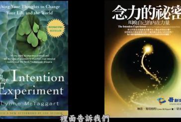 【科學與現實】人心的力量在改變著世界