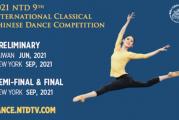 《2021年新唐人第九屆「全世界中國古典舞大賽」》
