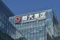 受保護的內容: 中國恒大7月27日舉行董事會會議  討論特別分紅計劃