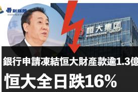 【恒大暴跌】銀行申請凍結恒大財產款逾1.3億  恒大全日跌16%