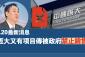 【恆大最新消息】傳7.20 恆大又有項目傳被政府禁止銷售