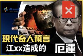 【现代预言】现代奇人预言:江泽民错误决策与厄运