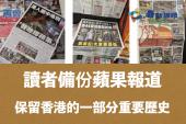 【傳媒】讀者備份蘋果報道   保留一部分香港重要歷史