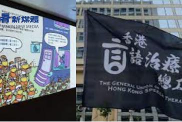 【教育】國安處拘5名言語治療師工會成員   以兒童繪本涉煽動