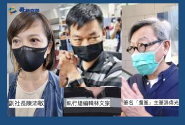 【香港傳媒】四名前《蘋果日報》高層被控串謀勾結外國勢力 申請保釋被拒