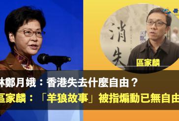林鄭月娥:香港失去什麼自由?   區家麟:「羊狼故事」被指煽動已無自由