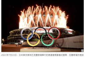 【日本奧運】東京奧林匹克體育場舉行的奧運會開幕儀式