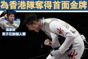 【東京奧運】劍擊張家朗為香港 隊奪得奧運首面金牌