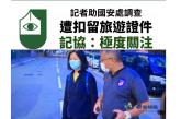【國安法-港傳媒】香港記者協會關注,國安處人員到記者家帶人