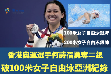 【東京奧運】何詩蓓勇奪100米200米自由雙銀牌 其中刷新亞洲紀錄