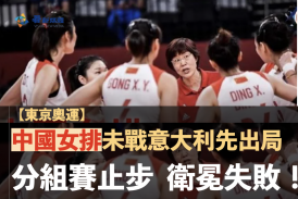 【東京奧運】中國女排未戰意大利先出局 分組賽止步  衛冕失敗!