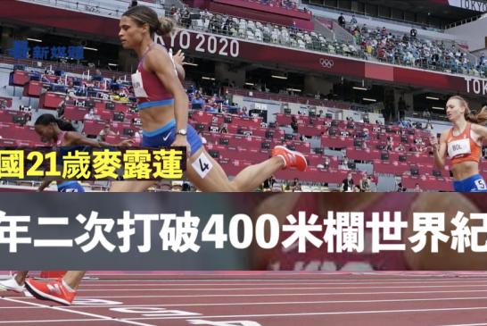 【東京奧運】美國21歲麥露蓮贏女子400米跨欄金牌  一年2破世界紀錄