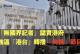 【香港傳媒】「無國界記者」譴責港府強逼「港台」轉播「央視」節目