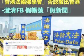 【香港假新聞】「香港法輪佛學會」否認撤出香港  -澄清FB 假帳號「假新聞」