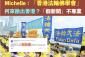 Michelle:「香港法輪佛學會」 何來撤出香港?「假新聞」不專業
