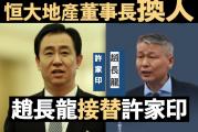 【恒大3333】恒大地產董事長換人  趙長龍接替許家印     恒大系續跌