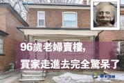 【尚生活】96歲老婦賣樓,買家走進去完全驚呆了