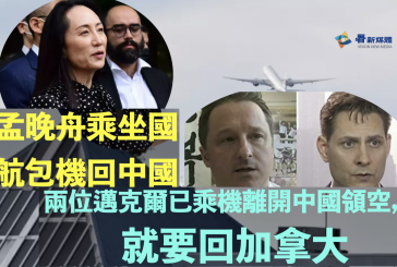 孟晚舟乘坐中國國際航空包機回國  加總理特魯多: 兩位邁克爾已乘機離開中國領空,就要回家了