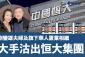【恒大破產】劉鑾雄夫婦大幅減少恒大