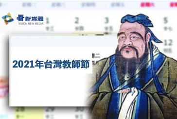 臺灣教師節