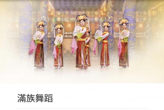 【傳統文化】清朝-滿